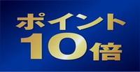 【秋冬旅セール】ポイント10倍【大浴場×サウナでととのう!】12時チェックアウトプラン<素泊まり>