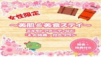 【女性限定】〜美肌&美食ステイ〜ミキモトアメニティなど「4大特典」付きプラン!