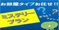 【室数限定!お部屋タイプおまかせ】◆朝食付◆