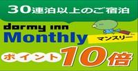 ポイント10倍【Monthly】素泊り★30連泊からお得♪マンスリープラン