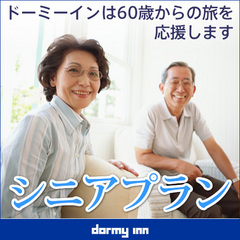 ≪60歳以上のお客様限定≫湯ったり千葉満喫プラン 13時チェックイン【朝食付】