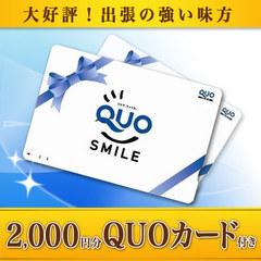 (QUO)クオカード1000円・ポイント10倍・朝食付 シングルプラン7580円(税込)〜(朝食付)
