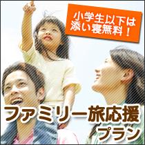 ファミリープランスタンダード♪ご家族・グループ3〜4名 2ルームでこのお値段!!