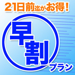 【早割21】シングル素泊り 21日以上前の早期得割●4280円(税込)〜●(素泊り)