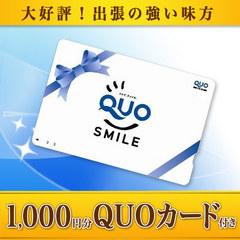(QUO)クオカード1000円付き素泊まりシングルプラン 6680円(税込)〜!(素泊り)