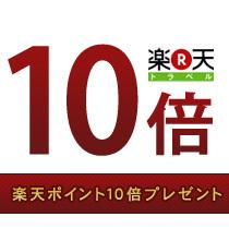 【ポイント10倍】 北館シングル 5080円(税込)〜