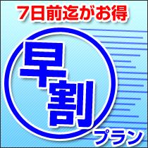 【早割7】早期特割☆セミダブルカップルプラン☆二人で5780円〜♪ 大浴場オープン!(素泊り)