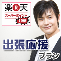 【ポイント10倍】+クオカード1000円 ☆お値打ちビジネスプラン 7180円(税込)〜!