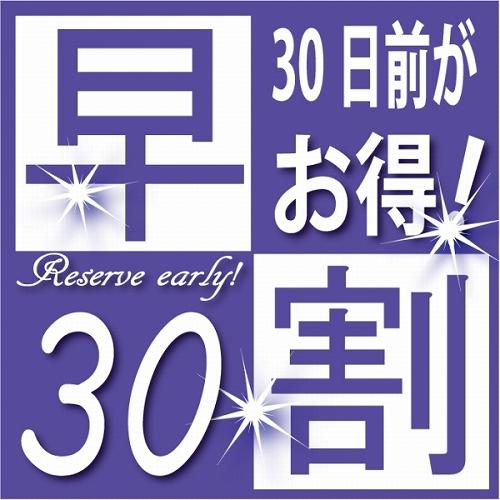 さき楽30日前☆■天然温泉&駐車場無料■<朝食付き>