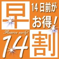 【早割&ポイント10倍】 【楽天限定】ポイント祭 【さき楽14】■天然温泉&駐車場無料■<朝食付き>