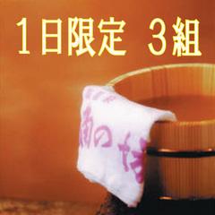 【ポイント2倍】【1日3組限定】お値打ち!懐石【部屋食】現金特価