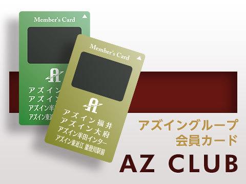 アズイン会員カード