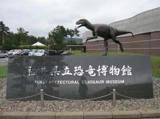 お子様連れに大人気!【恐竜博物館チケット付き】プラン