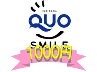 【QUOカード1000円付き】【朝食付き】プラン