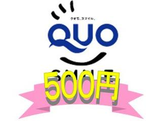 【QUOカード500円付き】【朝食付き】プラン