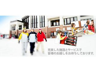 西日本最大級のゲレンデは圧巻!【スキーJAM勝山1日リフト券付き】【すべっ得】プラン「現金特価」