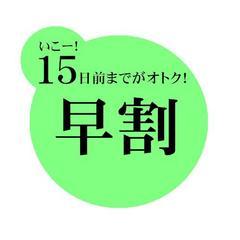 【早割プラン】15日前までがオトク♪15(いこー!)早割シングル