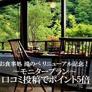 【楽天限定】〜TAKI-NOBE〜リニューアル記念!〜モニタープラン 口コミ投稿で楽天ポイント5倍