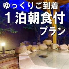 【当日限定・直前割】イン22時まで・温泉入浴いつでもOK!ゆっくり到着♪1泊朝食付プラン