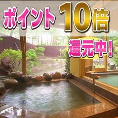 【ポイント10倍】旬の和会席料理&草津温泉の露天風呂と大浴場♪スタンダードプラン