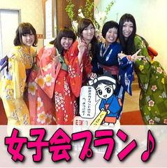 【女子会】温泉女子旅応援☆彡色浴衣、フェイスパック、温泉卓球、記念写真、お部屋にハーブティー♪
