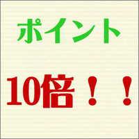 【ポイント10倍】楽天ポイント10倍プラン♪ シングル6600円 【朝食無料】