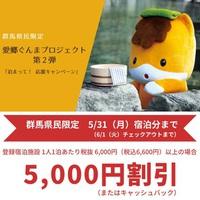 【群馬県民限定】5,000円 キャッシュバック または割引|ファミリーディナーBBQ|ワンドリンク付