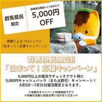 【群馬県民限定】5,000円 キャッシュバック または割引|ディナーバーベキュープラン