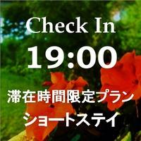 【直前】ショートステイ|Check in 19時〜 / Check out 〜10時|7日前〜