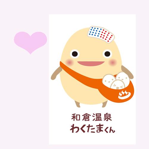 【家族で和倉へGO】3大特典でお子様連れファミリー大歓迎!わくたまくんストラップをGETしよう♪