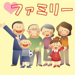【夏休み×ファミリー】お子様が増えればお得に♪2人目…半額!3人目…無料!!