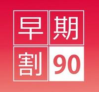 【さき楽★早期予約90】90日前の予約でお得に賢くパーク&大阪へ!<朝食付>