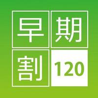 【早割120】120日前の予約でお得に賢くパーク&大阪へ!<朝食付>