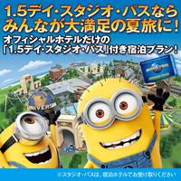 ユニバーサル・スタジオ・ジャパンへ行こう 1.5デイ・スタジオ・パス付プラン<朝食付>
