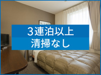 ※【 3連泊割引 】 3Nights エコステイ 朝食無料サービス 【現地決済or事前決済】◆