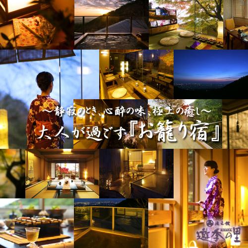 養老温泉 滝元館 遊季の里 image