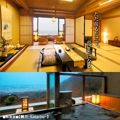 【特室◆観月-Kangetsu-】(10+7.5帖+露天)