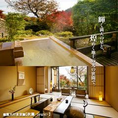 ◆露天付客室◆【春霞・深緑・秋麗】(12.5畳+広縁+露天)