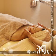 ■美肌プラン-Face-■〜楽しく磨く『エステと美食』〜