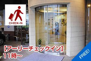 【アーリーチェックイン無料!】