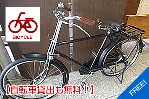 【自転車貸出も無料!】
