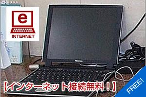 【インターネット接続無料!】