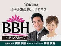 ☆☆BBHグループ共通宿泊券2,000円付プラン(^_^)v☆☆