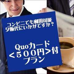 【特典型】*コンビニ等で使える「500円分」(Quoカード)&朝食付プラン*【さき楽 直前割 温泉】