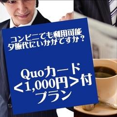 【特典型】*コンビニ等で使える「1000円分」(Quoカード)&朝食付プラン【さき楽 直前割 温泉】