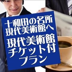 天然温泉 奥入瀬の湯 スーパーホテル十和田