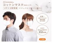 【朝食付】クレンゼ抗菌コットンマスク付き☆1セット(3枚入り)