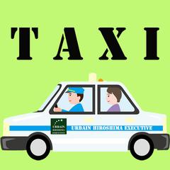 【機動力UP!】◎タクシーチケット1,000円分付プラン◎