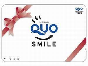 【歓迎!わナンバー】▲▽休憩でちょっとコンビニへ♪1,000円分QUOカード付きプラン▽▲