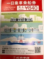 広電路面電車・宮島往復フェリー乗り放題・広島観光にぴったり!広島周遊♪プラン